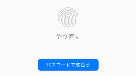 Wallet 指紋認証に失敗
