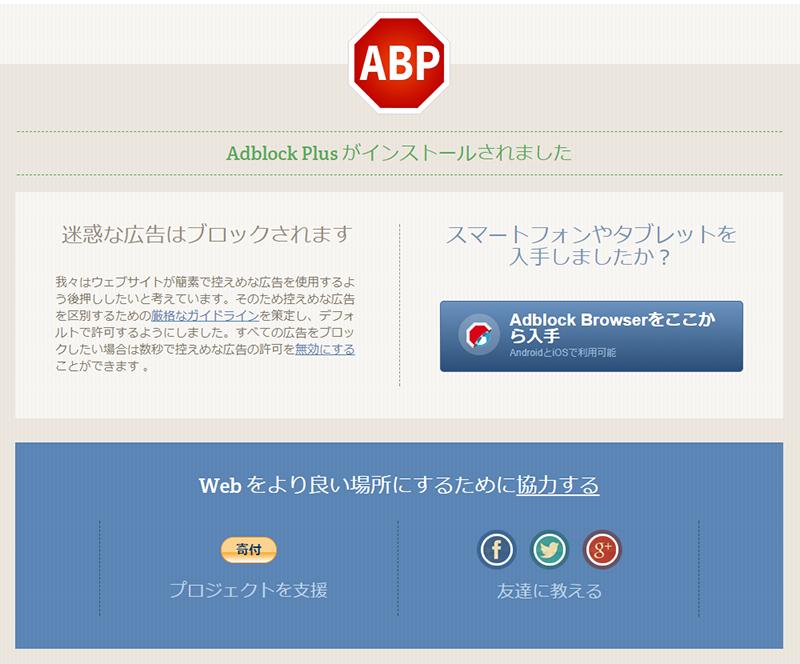 Adbolck Plus