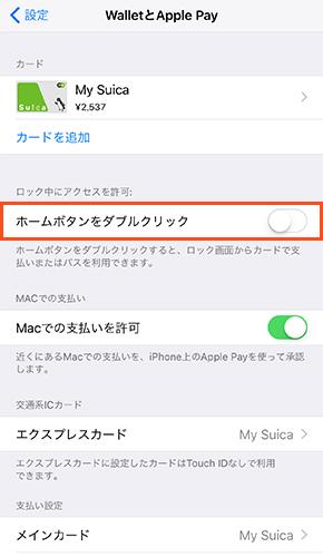 Apple Pay ホームボタンをダブルクリック
