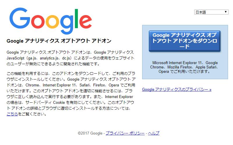 Google アナリティクス オプトアウト