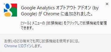 Google アナリティクス オプトアウトアドオン