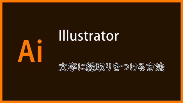 Illustratorで文字に枠をつける方法