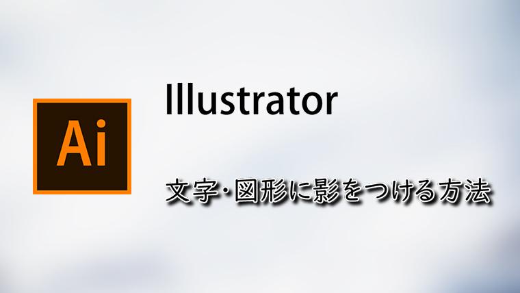 Illustratorで文字や図形に影をつける方法