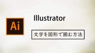 Illustratorで文字を図形で囲む方法