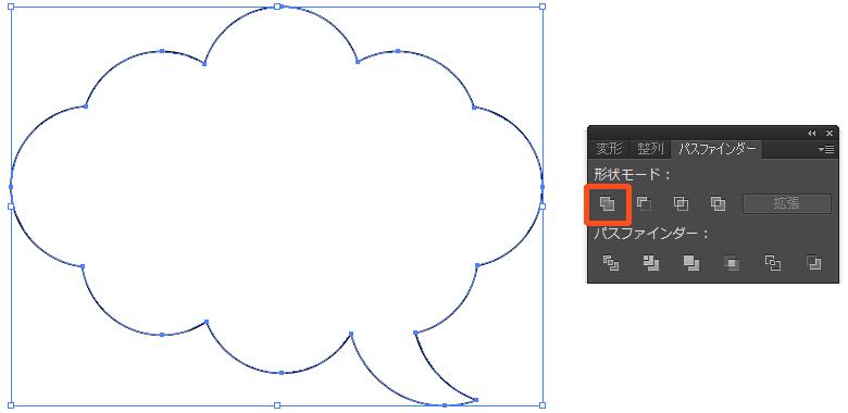 Illustrator 雲の吹き出し