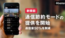 AbemaTV 通信節約モード