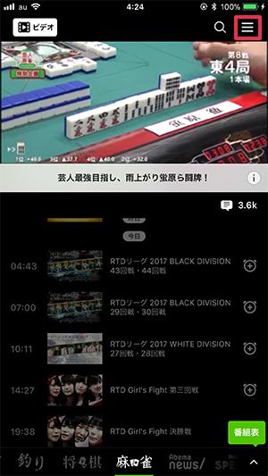 AbemaTV メニュー