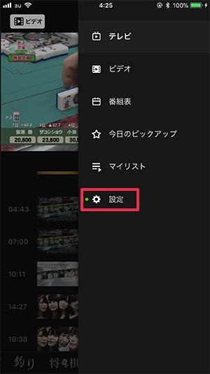 AbemaTV 設定