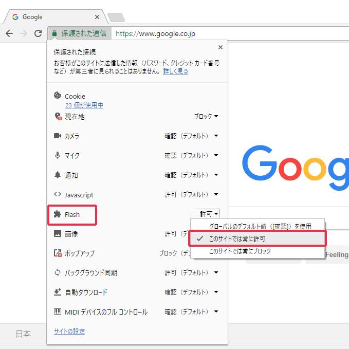 Chrome Flash Player 有効/無効