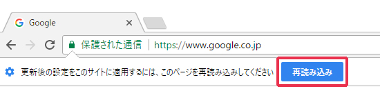 Chrome Flash Player 再読み込み