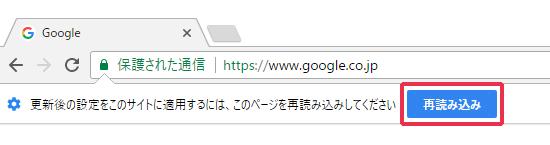 Chrome Flash Player 再読み込み