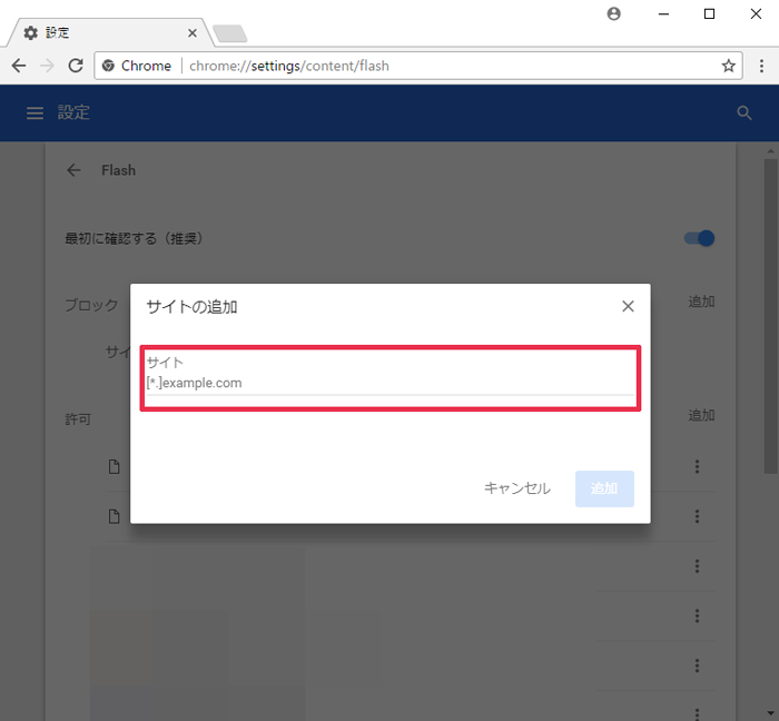 Chrome 設定 Flash サイトの追加