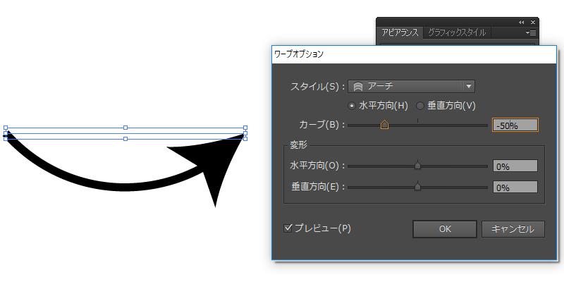 Illustrator 矢印 アーチ型