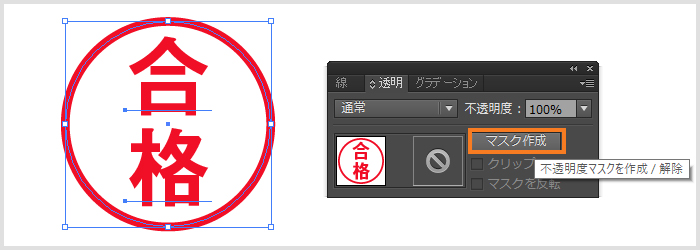 Illustrator グランジ・かすれ文字 スタンプ