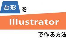 Illustrator 台形