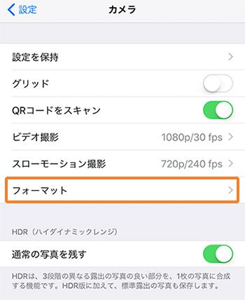 iOS11 フォーマット