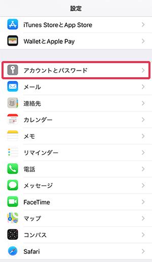 iPhoneの設定からアカウントとパスワードを開く