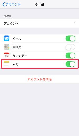 iPhone Gmailとメモを連携する