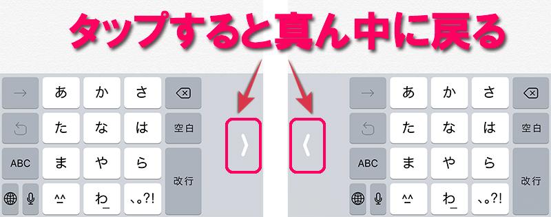 iPhone 片手キーボードを通常に戻す