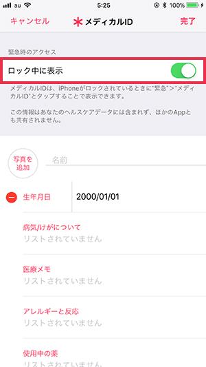 iPhone メディカルID表示/非表示