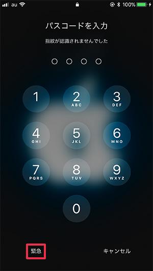 iPhone 緊急