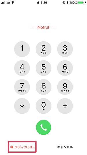 iPhone メディカルIDを表示