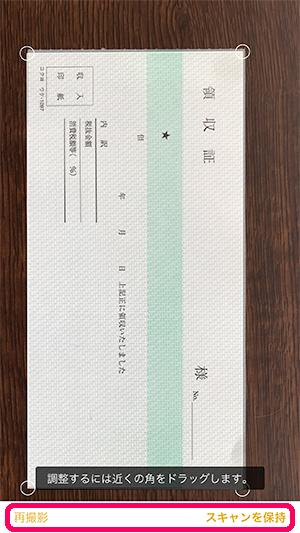 iPhone 書類をスキャン 調整