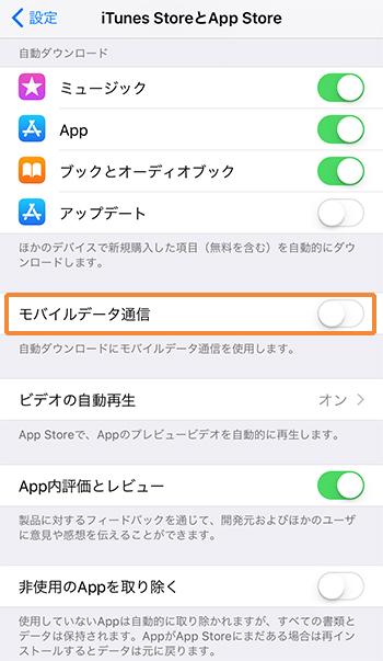 iPhone アプリ 自動アップデート