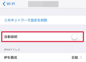 iPhone Wi-Fi 自動接続
