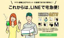 LINE ヤマト運輸