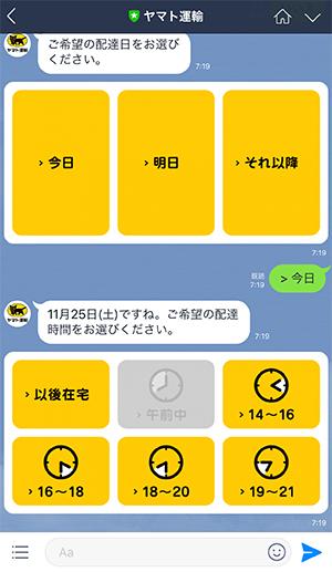 LINE ヤマト運輸 日時指定