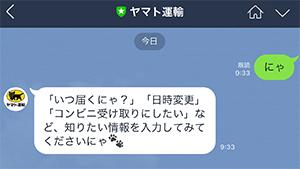 LINE ヤマト運輸 語尾