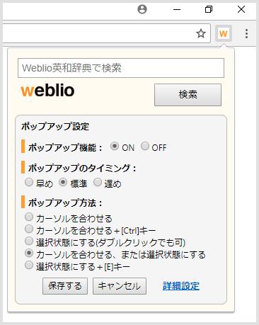 Weblioポップアップ英和辞典