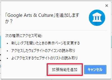 Google Arts & Culture 拡張機能を追加