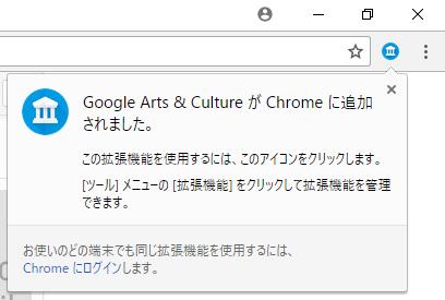 Google Arts & Culture 追加完了
