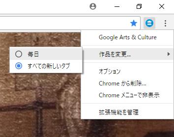 Google Arts & Culture 表示方法の変更