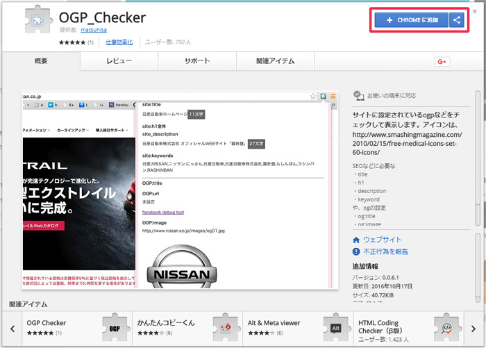 OGP_Checker - CHROMEに追加