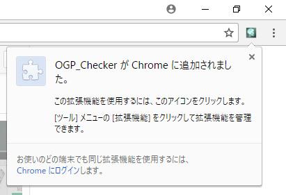 OGP_Checker - インストール完了