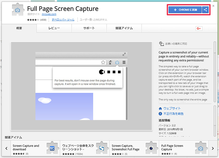 Full Page Screen Capture - CHROMEに追加