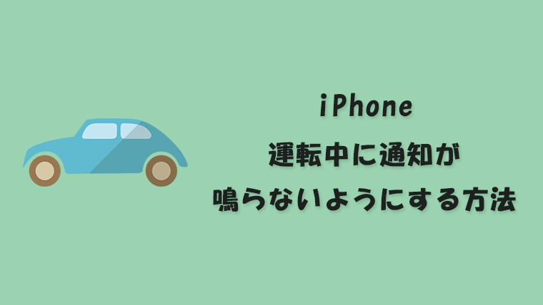 運転中にiPhoneの通知が鳴らないようにする方法