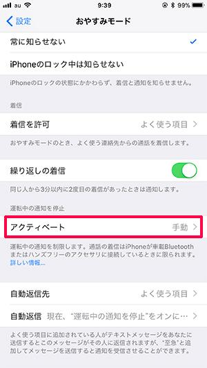 iPhone おやすみモード アクティベート