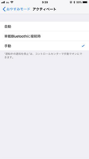 iPhone 運転中の通知を停止 アクティベート