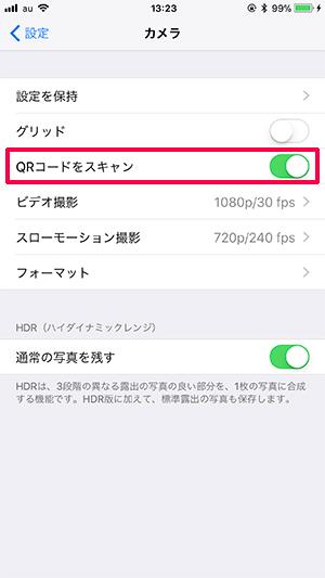 iPhone QRコードをスキャン