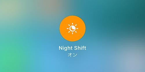 iPhone Night Shift オン