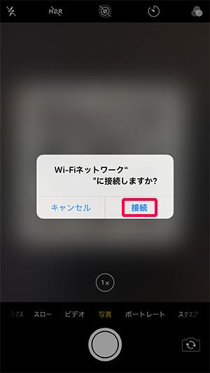 iPhone QRコードでWi-Fiに接続 確認メッセージ