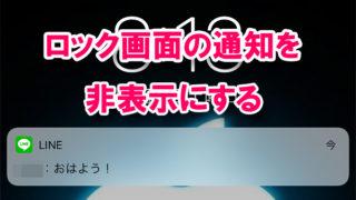 iPhone LINE ロック画面の通知