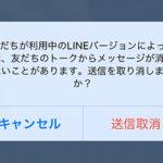 LINE 送信取消機能 確認メッセージ