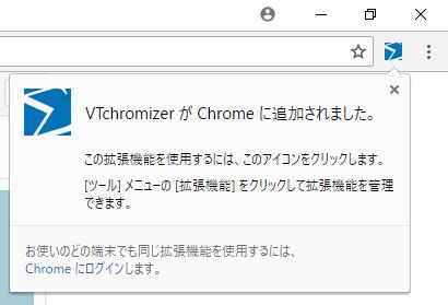 VTchromizer - インストール完了