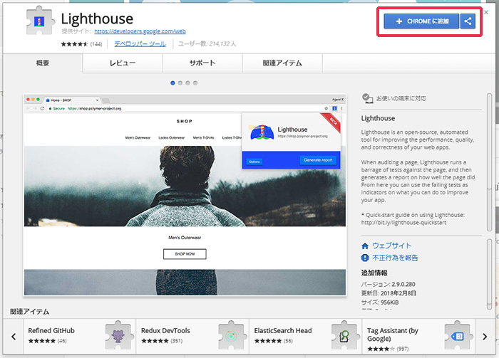 Lighthouse CHROMEに追加