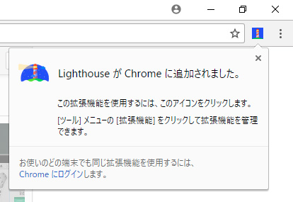 Lighthouse - インストール完了